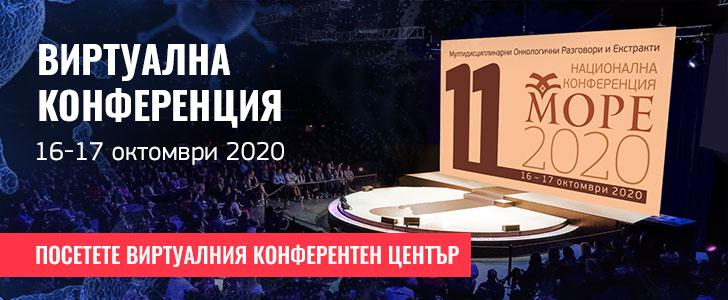 Национална конференция море 2020